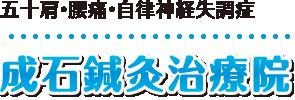 【狭山市】整体・マッサージ師も認める成石鍼灸治療院:ホーム